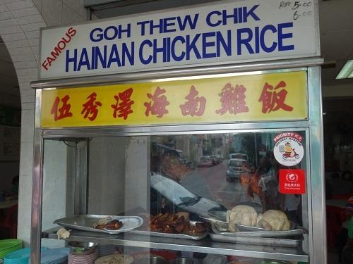 ペナンで有名な海南鶏飯を3店食べ歩いてみました_c0030645_16580987.jpg