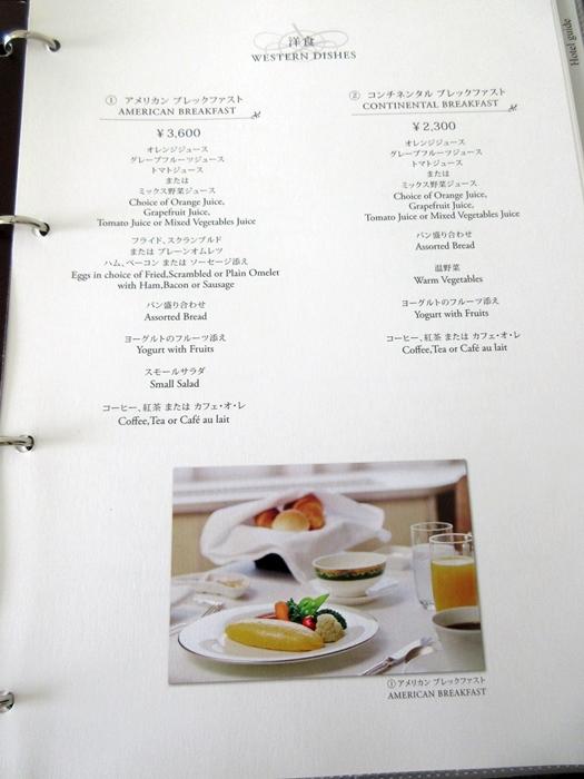 グランドプリンスホテル高輪「花雅」の朝食【ラウンジホッピング】_b0009849_11485112.jpg