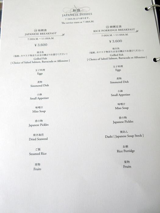 グランドプリンスホテル高輪「花雅」の朝食【ラウンジホッピング】_b0009849_11491344.jpg