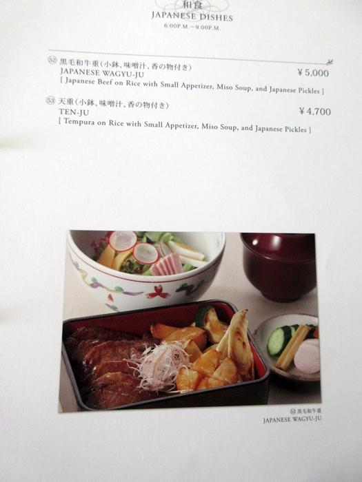 グランドプリンスホテル高輪「花雅」の朝食【ラウンジホッピング】_b0009849_11492465.jpg