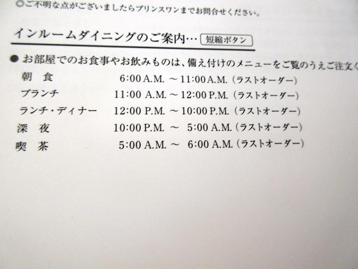 グランドプリンスホテル高輪「花雅」の朝食【ラウンジホッピング】_b0009849_11495111.jpg