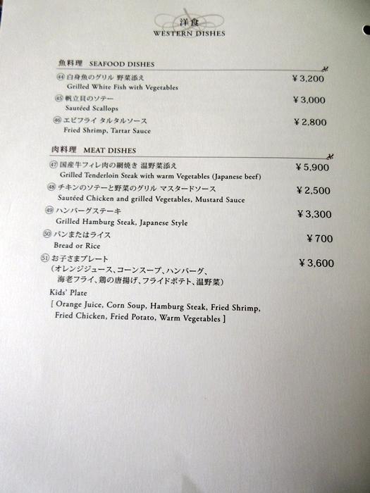 グランドプリンスホテル高輪「花雅」の朝食【ラウンジホッピング】_b0009849_1150323.jpg