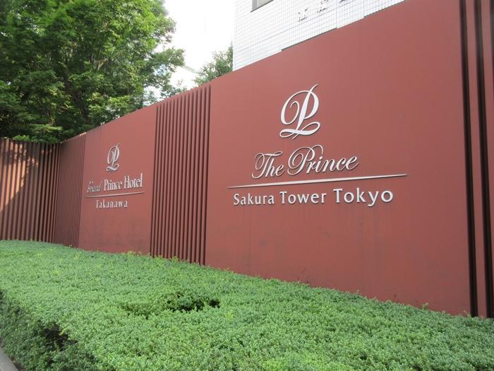 グランドプリンスホテル高輪「花雅」の朝食【ラウンジホッピング】_b0009849_11521959.jpg