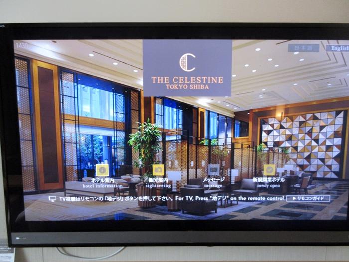 【ホテル ザ・セレスティン東京芝 スーペリアツイン】_b0009849_12473878.jpg