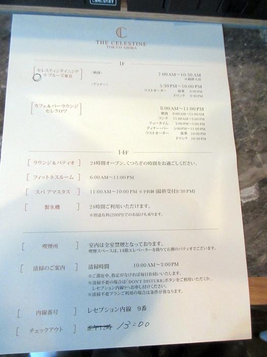 【ホテル ザ・セレスティン東京芝 スーペリアツイン】_b0009849_1257622.jpg