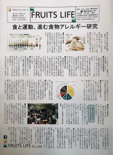 月刊フルーツライフNo.82(通算110号)_a0347953_14552473.jpg