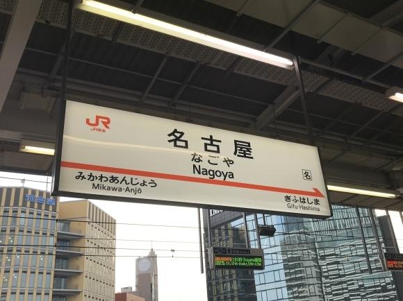 初名古屋!!_c0064859_14103000.jpg