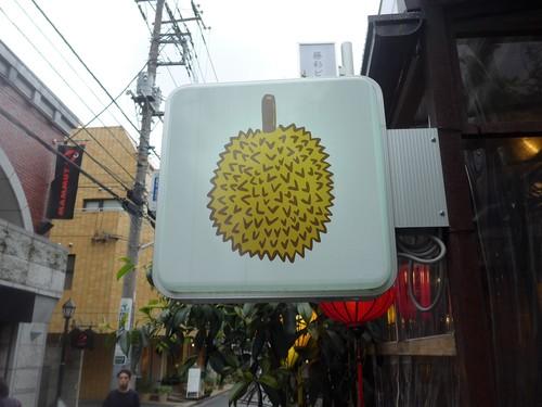 吉祥寺「アムリタ食堂」へ行く。_f0232060_1118729.jpg