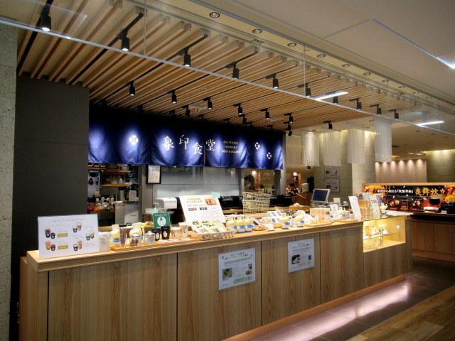 象印食堂・大阪店 * 「炎舞炊き」で炊き上げた3種類の絶品ごはんを食べ比べ♪_f0236260_22515085.jpg