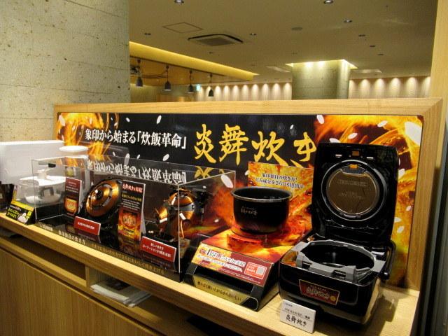 象印食堂・大阪店 * 「炎舞炊き」で炊き上げた3種類の絶品ごはんを食べ比べ♪_f0236260_22523628.jpg