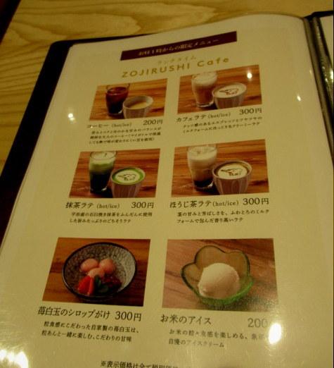 象印食堂・大阪店 * 「炎舞炊き」で炊き上げた3種類の絶品ごはんを食べ比べ♪_f0236260_22535871.jpg