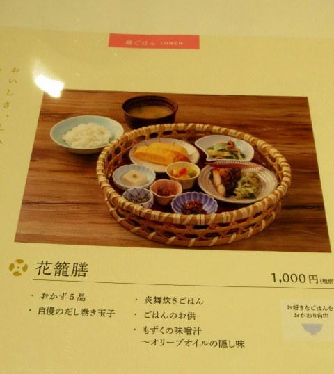 象印食堂・大阪店 * 「炎舞炊き」で炊き上げた3種類の絶品ごはんを食べ比べ♪_f0236260_22542056.jpg