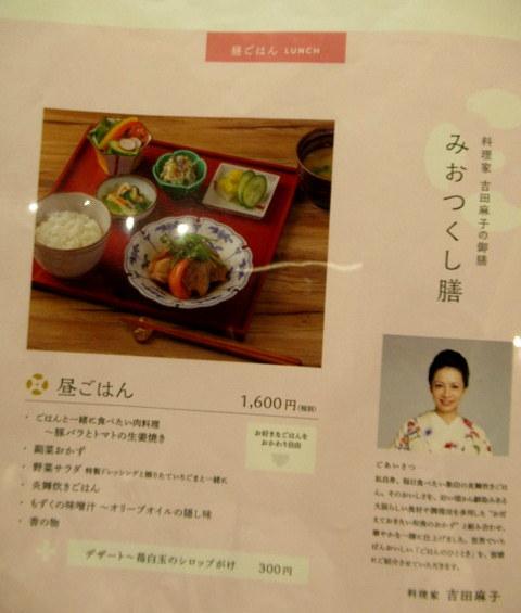 象印食堂・大阪店 * 「炎舞炊き」で炊き上げた3種類の絶品ごはんを食べ比べ♪_f0236260_22580095.jpg