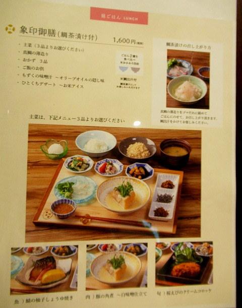 象印食堂・大阪店 * 「炎舞炊き」で炊き上げた3種類の絶品ごはんを食べ比べ♪_f0236260_23082624.jpg