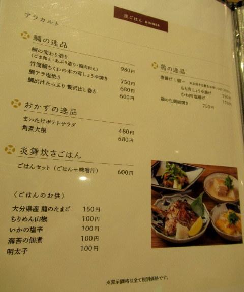象印食堂・大阪店 * 「炎舞炊き」で炊き上げた3種類の絶品ごはんを食べ比べ♪_f0236260_23140482.jpg