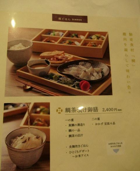 象印食堂・大阪店 * 「炎舞炊き」で炊き上げた3種類の絶品ごはんを食べ比べ♪_f0236260_23143190.jpg