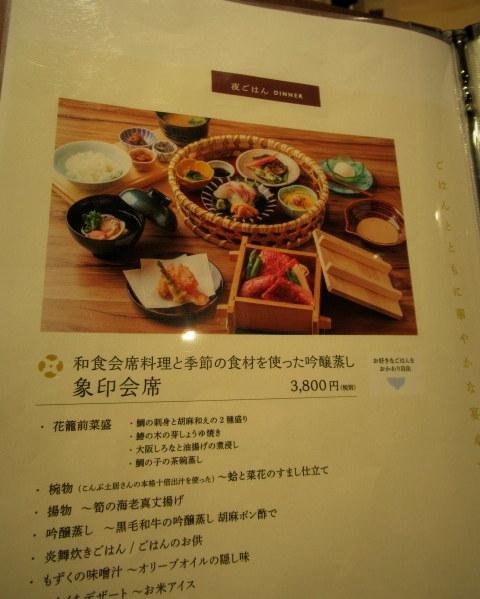 象印食堂・大阪店 * 「炎舞炊き」で炊き上げた3種類の絶品ごはんを食べ比べ♪_f0236260_23150285.jpg