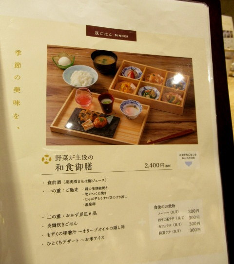 象印食堂・大阪店 * 「炎舞炊き」で炊き上げた3種類の絶品ごはんを食べ比べ♪_f0236260_23154350.jpg