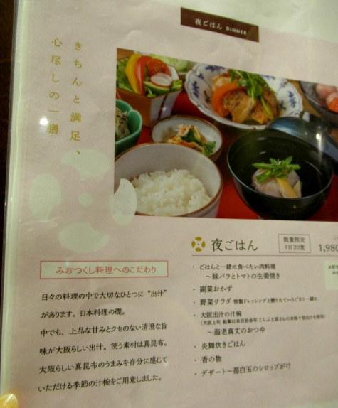 象印食堂・大阪店 * 「炎舞炊き」で炊き上げた3種類の絶品ごはんを食べ比べ♪_f0236260_23165304.jpg