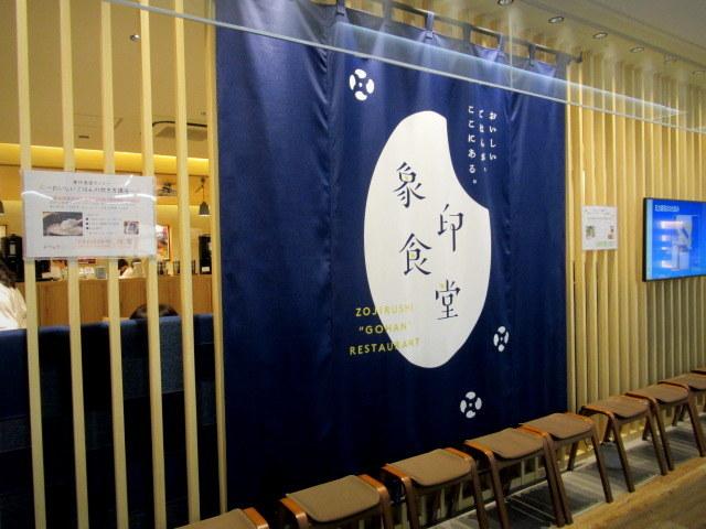 象印食堂・大阪店 * 「炎舞炊き」で炊き上げた3種類の絶品ごはんを食べ比べ♪_f0236260_23191151.jpg
