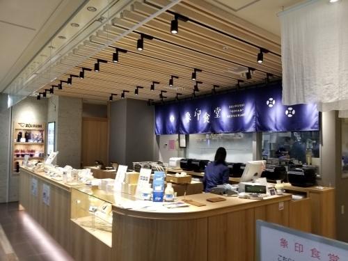 象印食堂・大阪店 * 「炎舞炊き」で炊き上げた3種類の絶品ごはんを食べ比べ♪_f0236260_23391286.jpg