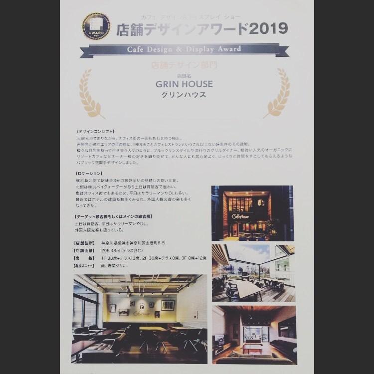 横浜GRIN HOUSE 受賞_f0230666_10191911.jpg