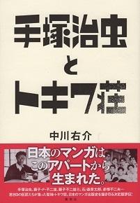『手塚治虫とトキワ荘』 中川右介_e0033570_19290006.jpg