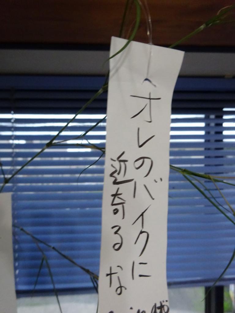 台所ックバーに七夕の短冊_d0061678_19342753.jpg