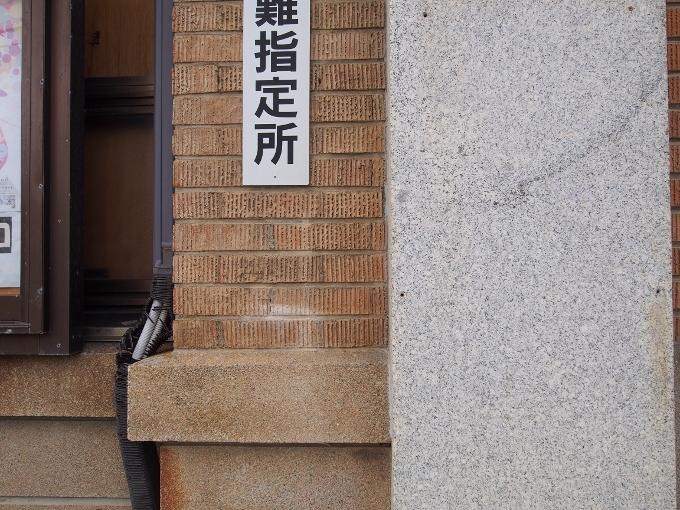 旧都野津町役場(都野津会館)_f0116479_12260707.jpg