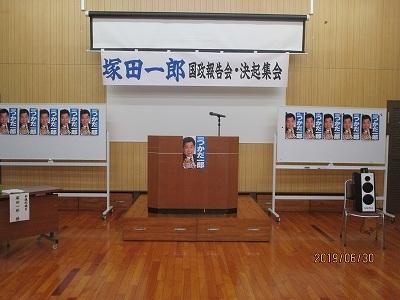 参議院議員「塚田一郎」総決起集会_f0019487_16155282.jpg