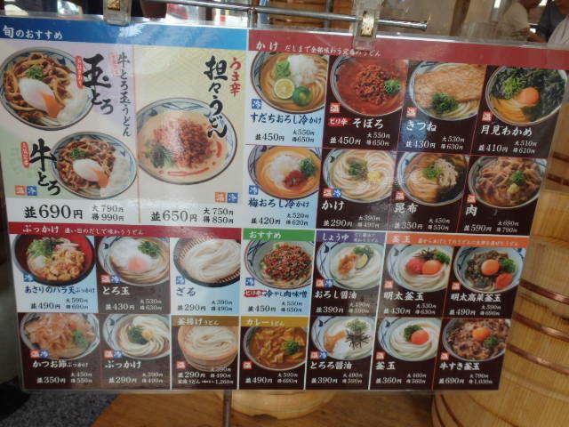 丸亀製麺          御影塚町店_c0118393_10232275.jpg