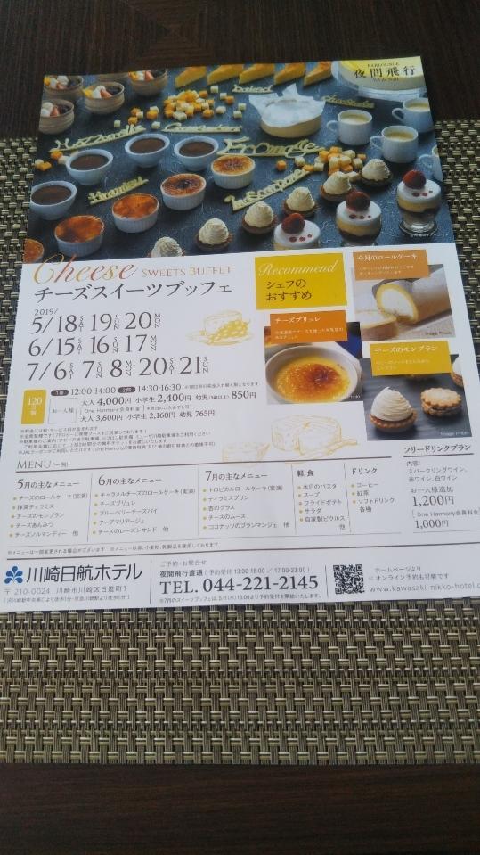 川崎日航ホテル 夜間飛行 チーズスイーツブッフェ_f0076001_23450594.jpg