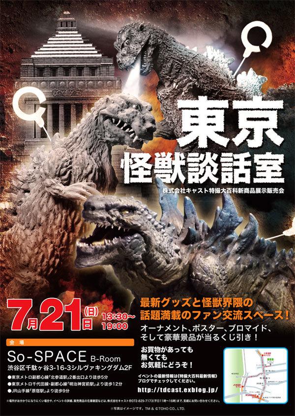 7月21日(日) 東京怪獣談話室開催決定!_a0180302_07530009.jpg