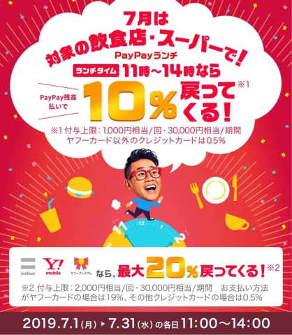 2019.7.6  Pay Payお得情報!_f0309404_06182214.jpg