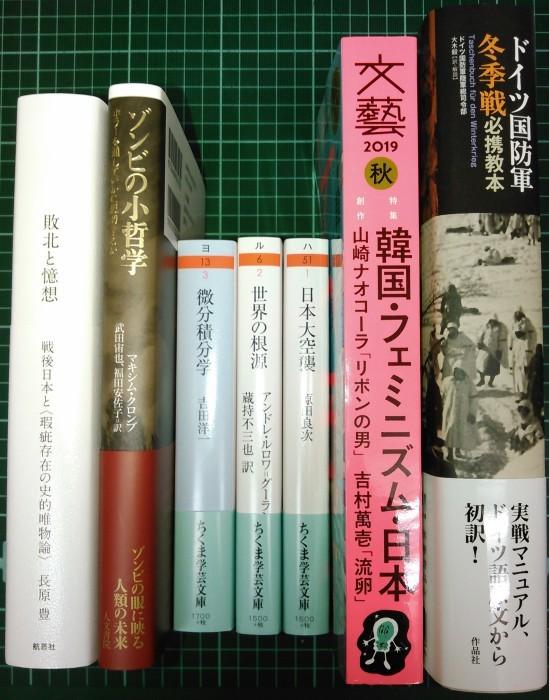 注目新刊:マキシム・クロンブ『ゾンビの小哲学』人文書院、ほか_a0018105_23281878.jpg