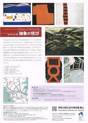 抽象の悦び_f0364509_13402276.jpg