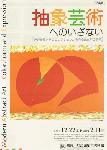 抽象芸術へのいざない_f0364509_17085224.jpg