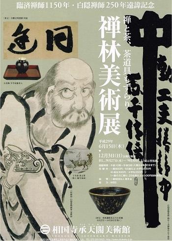 禅林美術展_f0364509_19115636.jpg