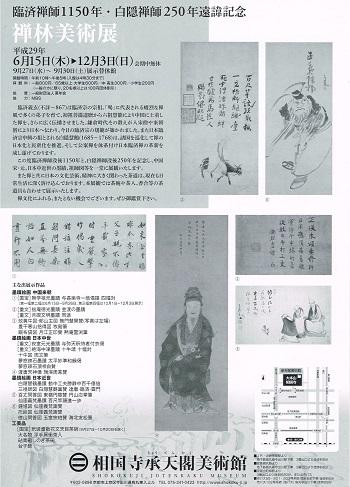 禅林美術展_f0364509_19120470.jpg