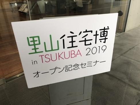 「里山住宅博 in TSUKUBA2019 」オープン記念セミナー_a0059217_18564198.jpg