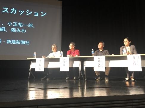 「里山住宅博 in TSUKUBA2019 」オープン記念セミナー_a0059217_18570065.jpg