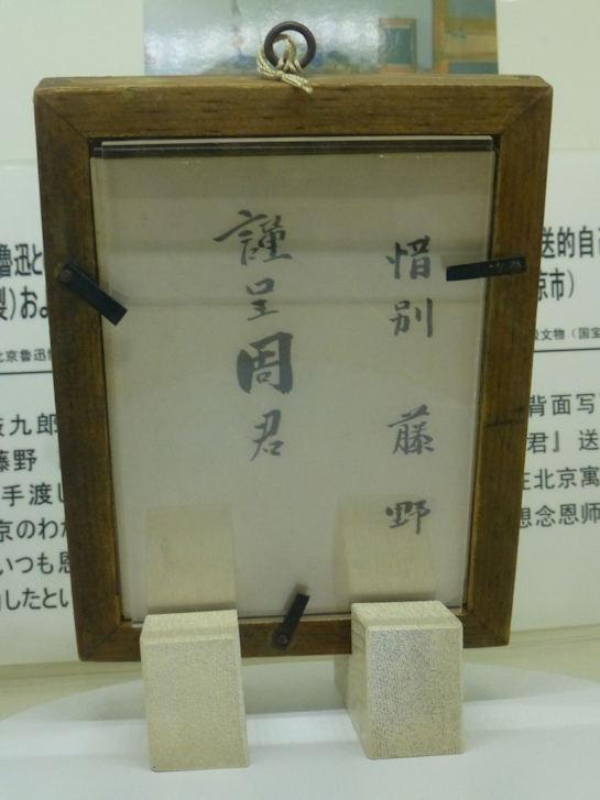 福井・富山編(40):藤野厳九郎記念館(16.3)_c0051620_17194953.jpg