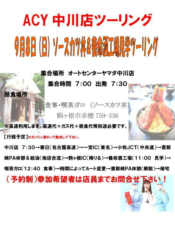 【中川店】ACYツーリング中川編第二段!9月8日(日)_a0169121_11495882.jpg