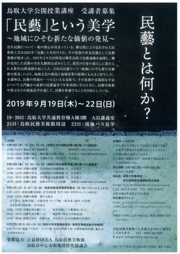 鳥取大学一般公開授業講座 今年も開催します_f0197821_13442689.jpg