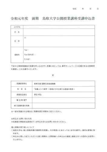 鳥取大学一般公開授業講座 今年も開催します_f0197821_13445270.jpg