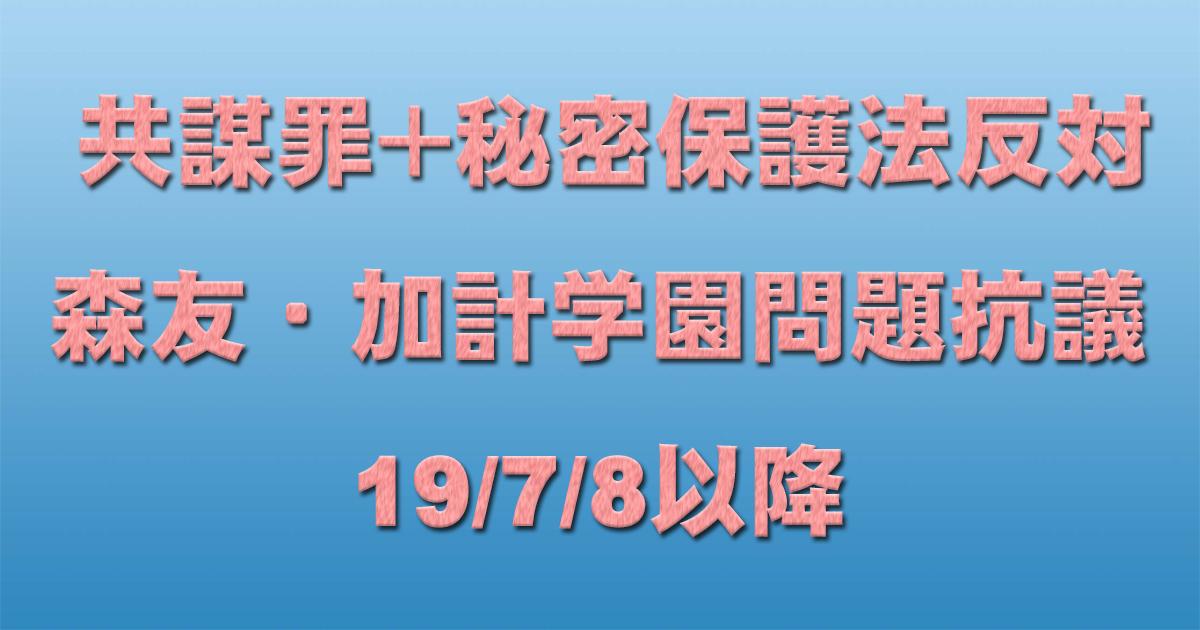 共謀罪+秘密保護法反対イベント+森友・加計学園問題抗議 19/7/8以降 _c0241022_19470694.jpg