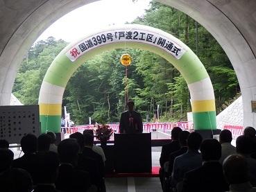 国道399号線戸渡トンネル開通式_d0003224_10401608.jpg
