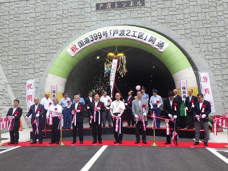 国道399号線戸渡トンネル開通式_d0003224_10402632.jpg