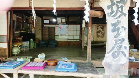 お茶挽きました 坂本屋当番_f0213825_14084441.jpg