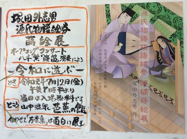 八木繁「篠笛」コンサート_f0289632_16200294.jpg